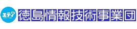 エティ/徳島情報技術事業団